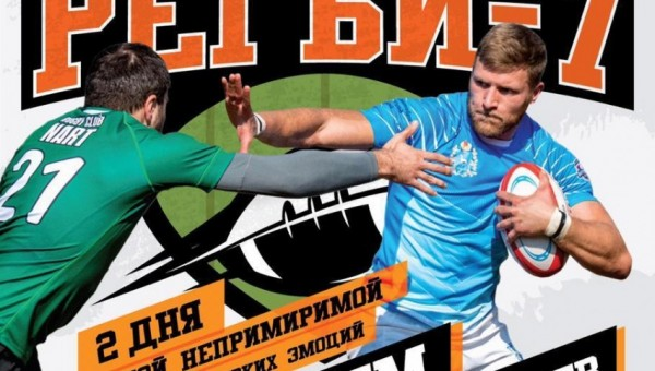NORСHEM Group is the General sponsor of the Volga Federal District rugby-7 championship