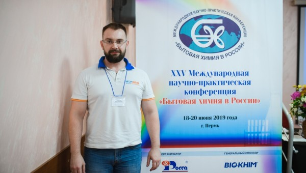 "XXV International Scientific and Practical Conference ""Household Chemicals in Russia"""